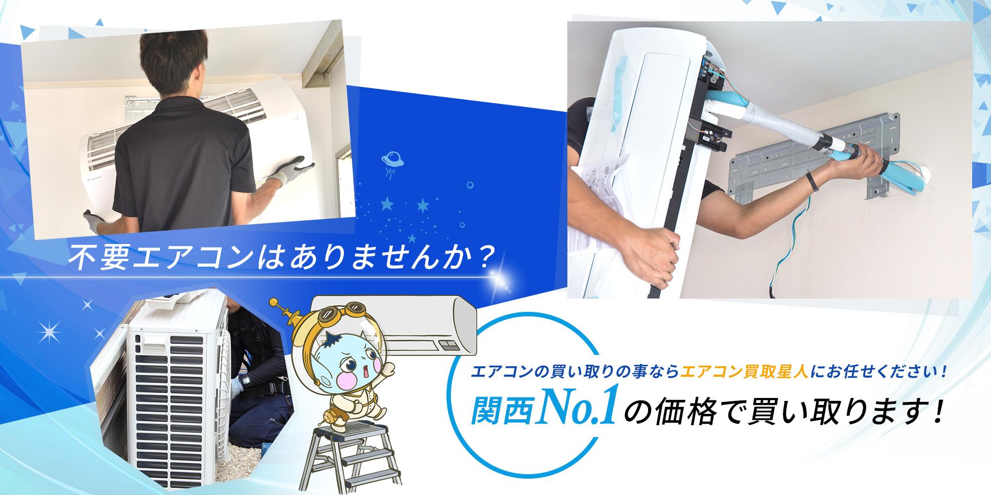 不要エアコンはありませんか?エアコンの買い取りの事ならエアコン買取星人にお任せください!